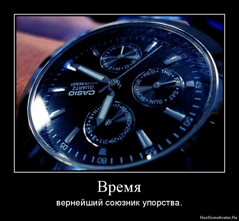 Время - вернейший союзник упорства.