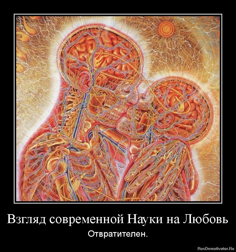 Взгляд современной Науки на Любовь - Отвратителен.