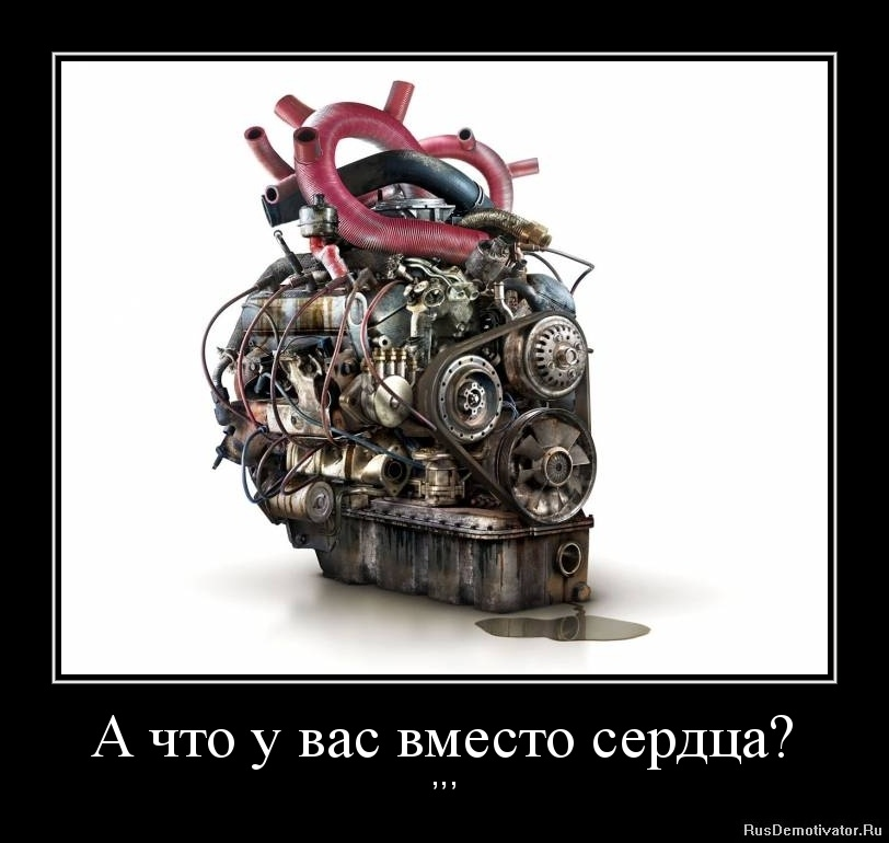 А что у вас вместо сердца? - ,,,