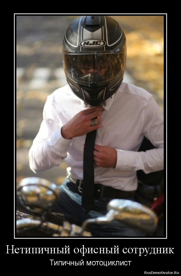 Нетипичный офисный сотрудник - Типичный мотоциклист