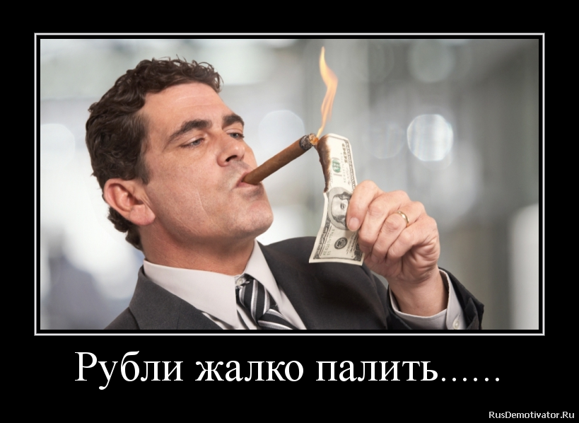Рубли жалко палить......