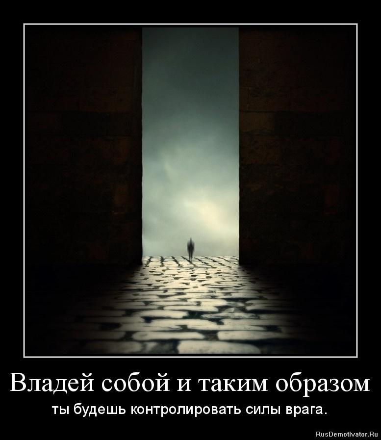 Владей собой и таким образом - ты будешь контролировать силы врага.