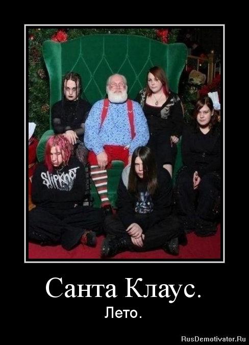 Санта Клаус. - Лето.