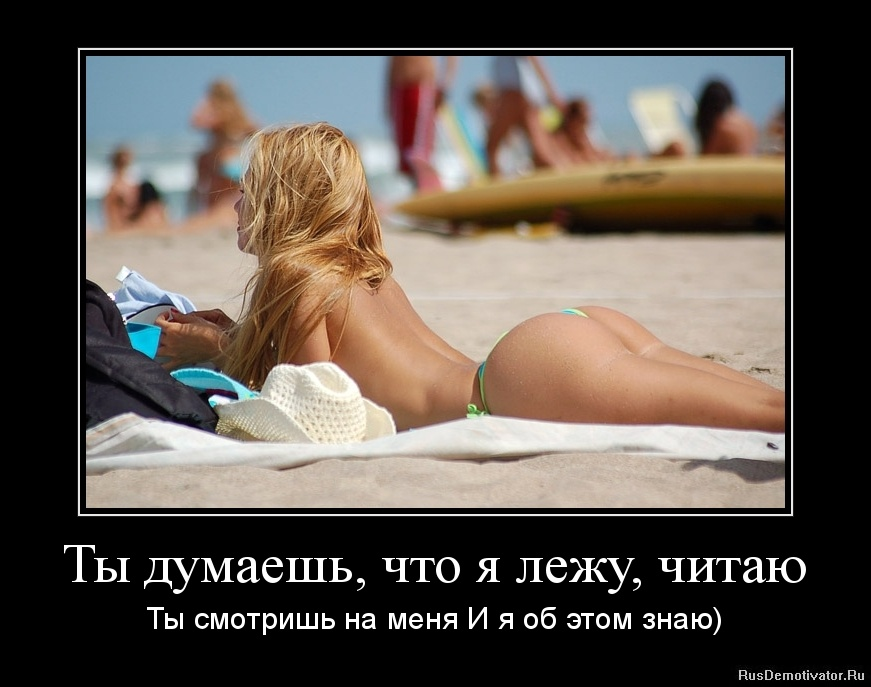 Ты думаешь, что я лежу, читаю - Ты смотришь на меня И я об этом знаю)