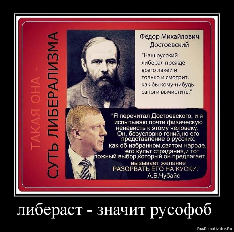 либераст - значит русофоб