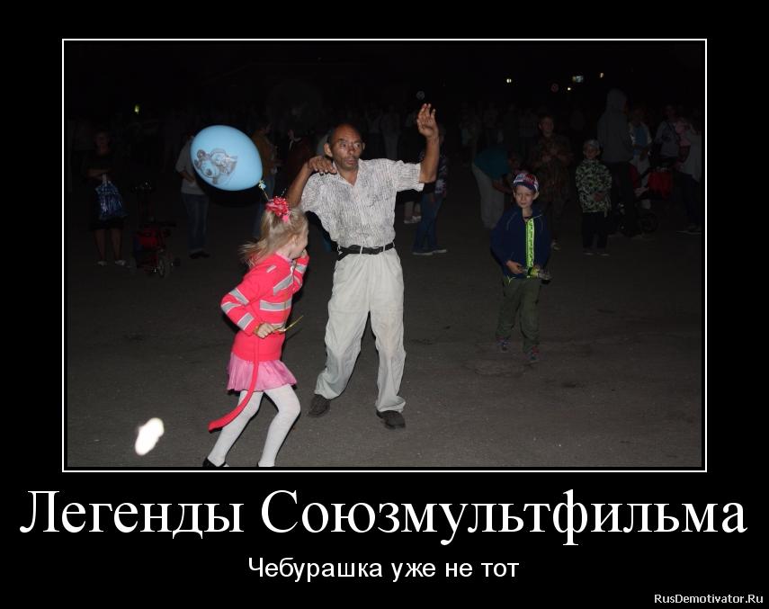 Легенды Союзмультфильма - Чебурашка уже не тот