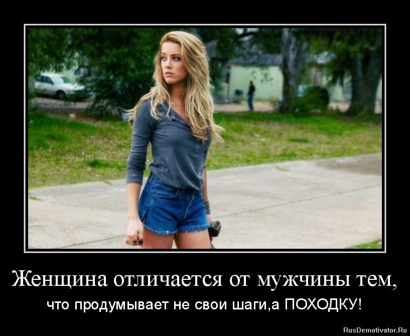Женщина отличается от мужчины тем, - что продумывает не свои шаги, а ПОХОДКУ!