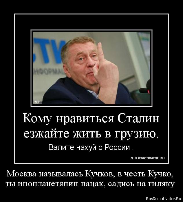 Москва называлась Кучков, в честь Кучко,  ты инопланетянин пацак, садись на гиляку