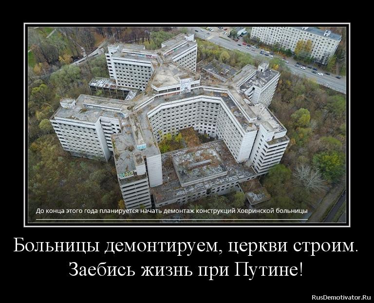 Больницы демонтируем, церкви строим. Заебись жизнь при Путине!