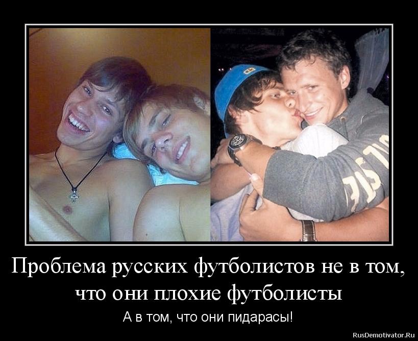 Проблема русских футболистов не в том, что они плохие футболисты - А в том, что они пидарасы!