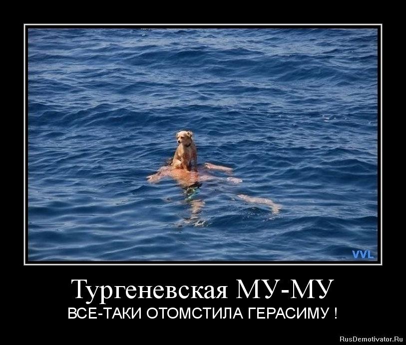 Тургеневская МУ-МУ - ВСЕ-ТАКИ ОТОМСТИЛА ГЕРАСИМУ !