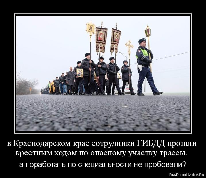 в Краснодарском крае сотрудники ГИБДД прошли крестным ходом по опасному участку трассы. - а поработать по специальности не пробовали?