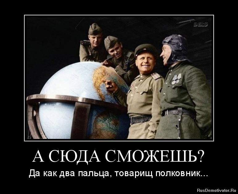 А СЮДА СМОЖЕШЬ? - Да как два пальца, товарищ полковник...