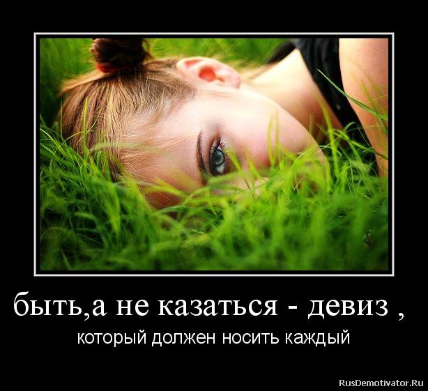 Заграбы них позитивное мышление люди сами выбирают кем и какими им быть выскочив из-за дальнего