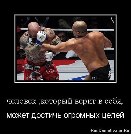 человек ,который верит в себя, - может достичь огромных целей
