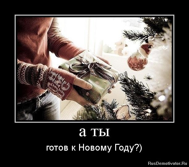 а ты - готов к Новому Году?)