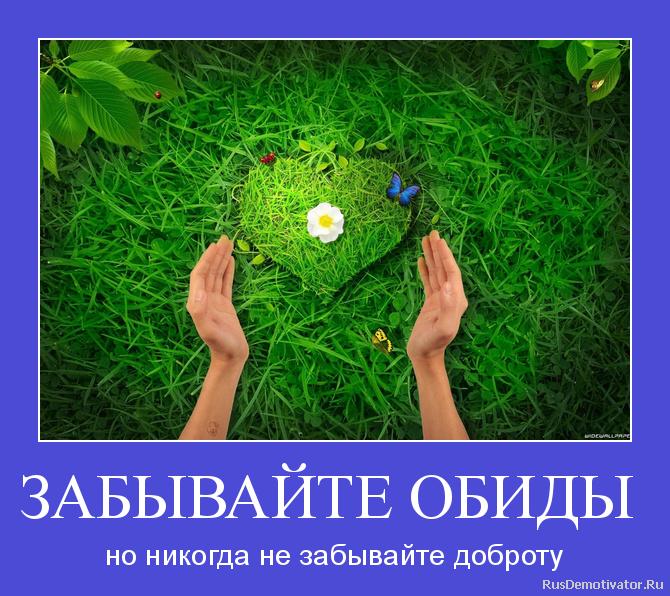 ЗАБЫВАЙТЕ ОБИДЫ - но никогда не забывайте доброту
