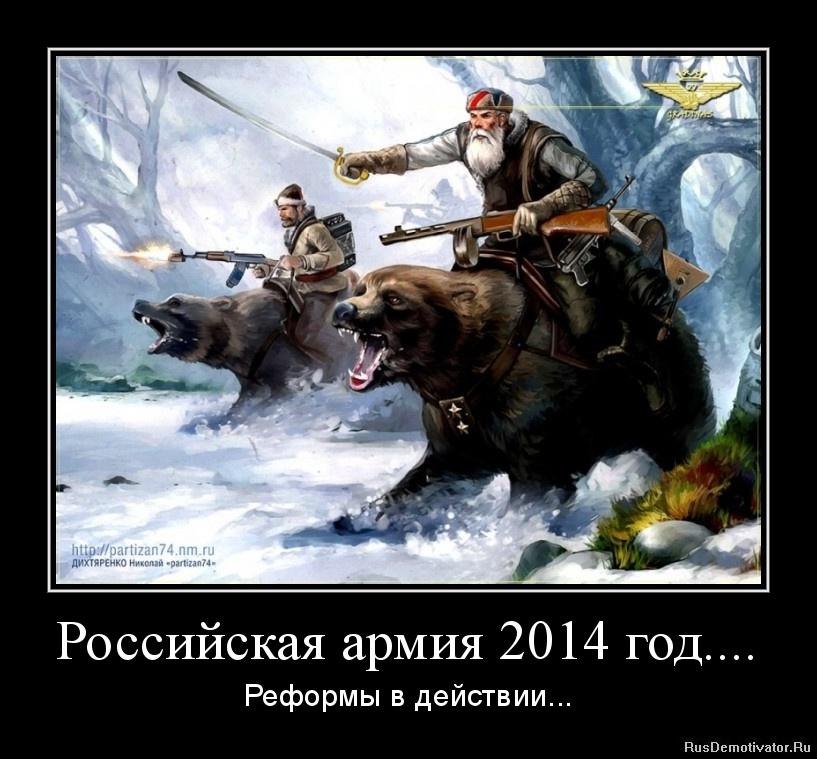 Армия 2014 год реформы в действии