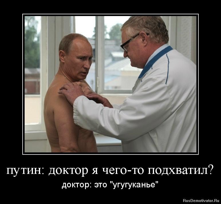 """путин: доктор я чего-то подхватил? - доктор: это """"угугуканье"""""""