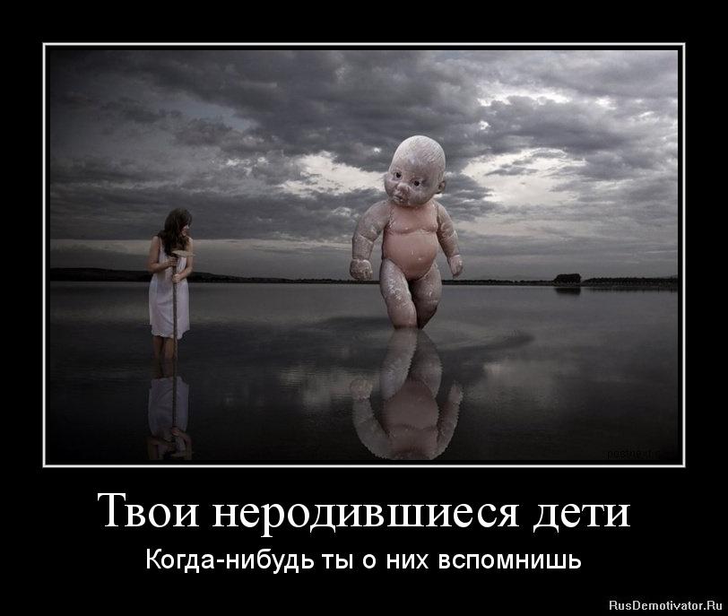Твои неродившиеся дети - Когда-нибудь ты о них вспомнишь