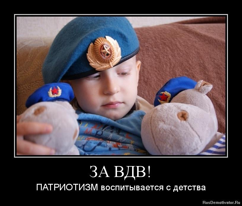 ЗА ВДВ! - ПАТРИОТИЗМ воспитывается с детства