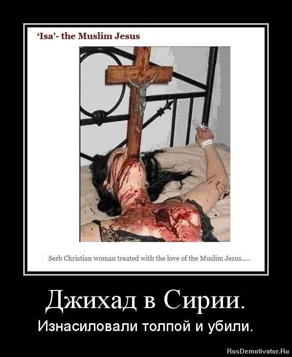 Джихад в Сирии. - Изнасиловали толпой и убили. » Демотиваторы по ...