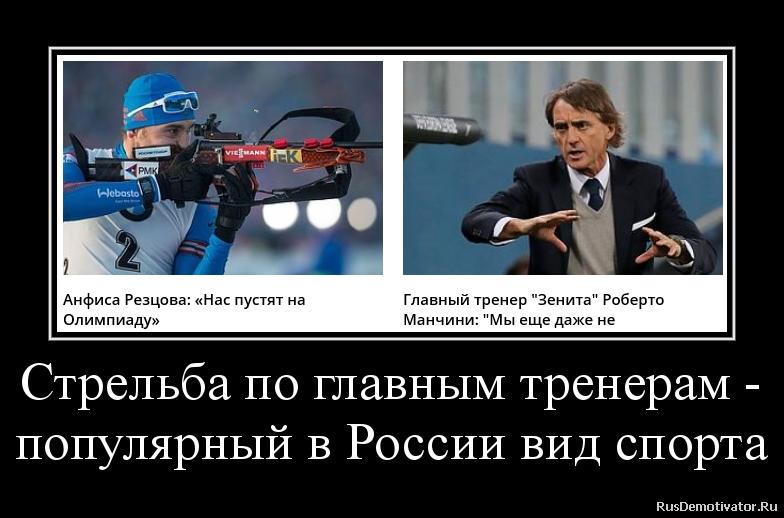 Стрельба по главным тренерам - популярный в России вид спорта