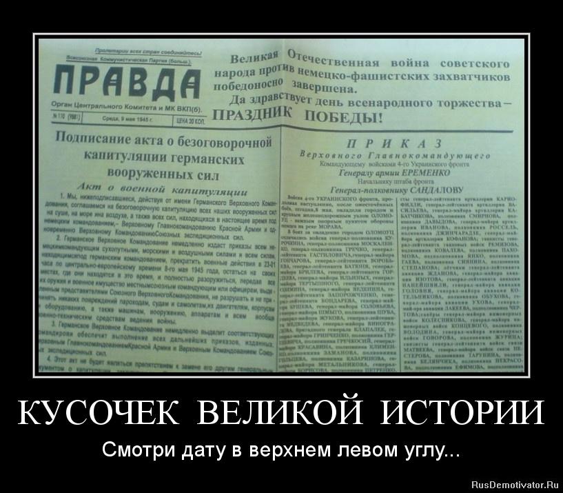 КУСОЧЕК ВЕЛИКОЙ ИСТОРИИ - Смотри дату в верхнем левом углу...