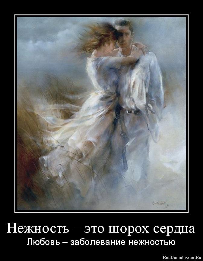 Нежность – это шорох сердца - Любовь – заболевание нежностью