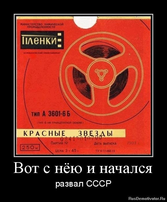 Вот с нёю и начался - развал СССР