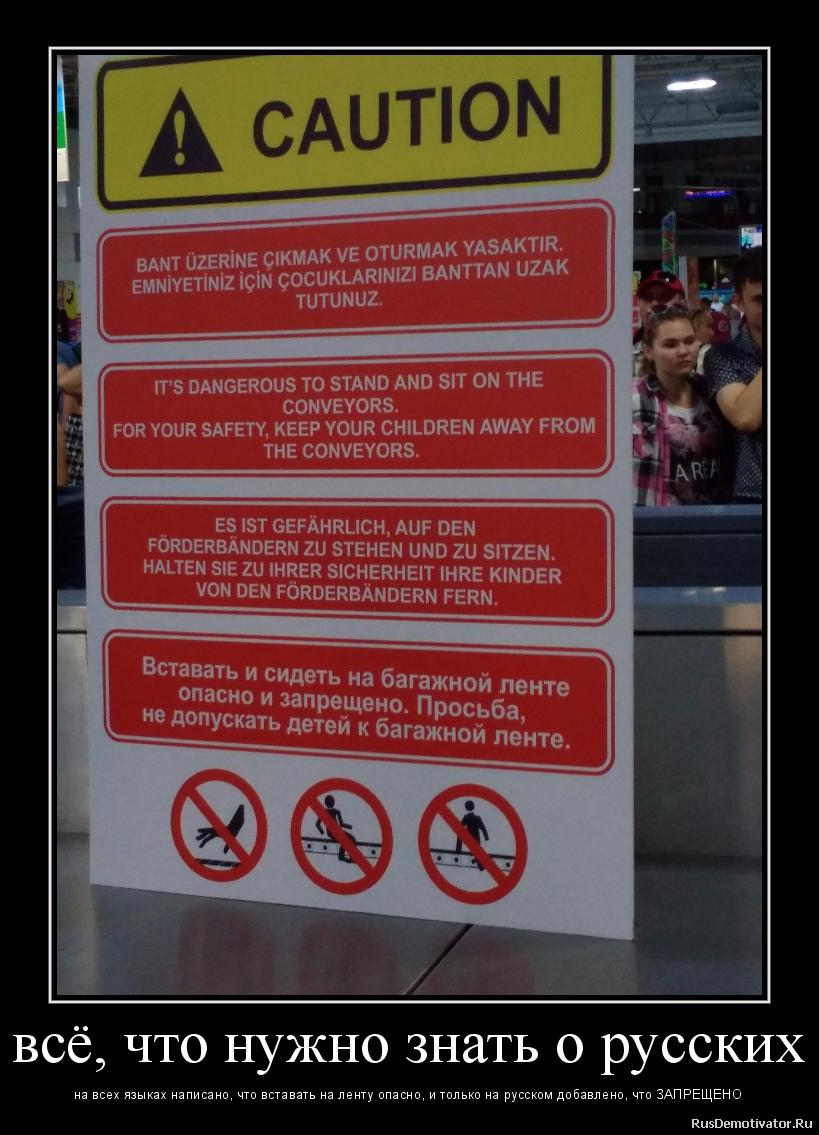 всё, что нужно знать о русских - на всех языках написано, что вставать на ленту опасно, и только на русском добавлено, что ЗАПРЕЩЕНО