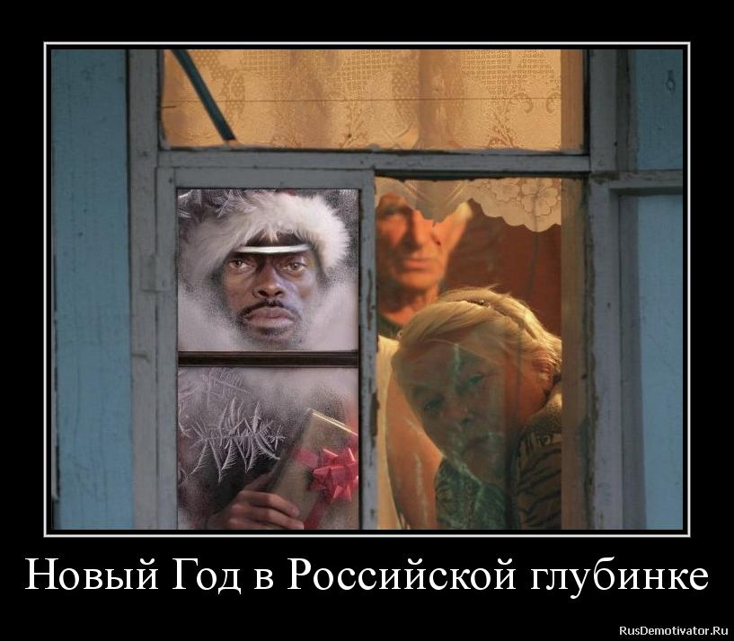 Новый Год в Российской глубинке