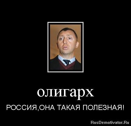 олигарх - РОССИЯ,ОНА ТАКАЯ ПОЛЕЗНАЯ!