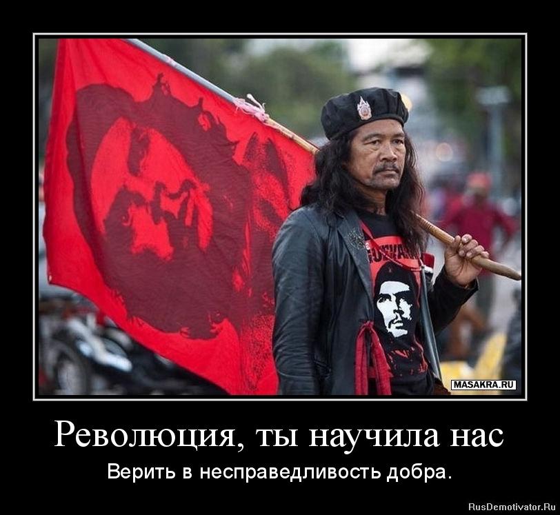 Революция, ты научила нас - Верить в несправедливость добра.