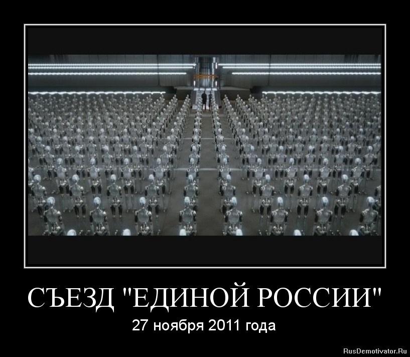 """СЪЕЗД """"ЕДИНОЙ РОССИИ"""" - 27 ноября 2011 года"""