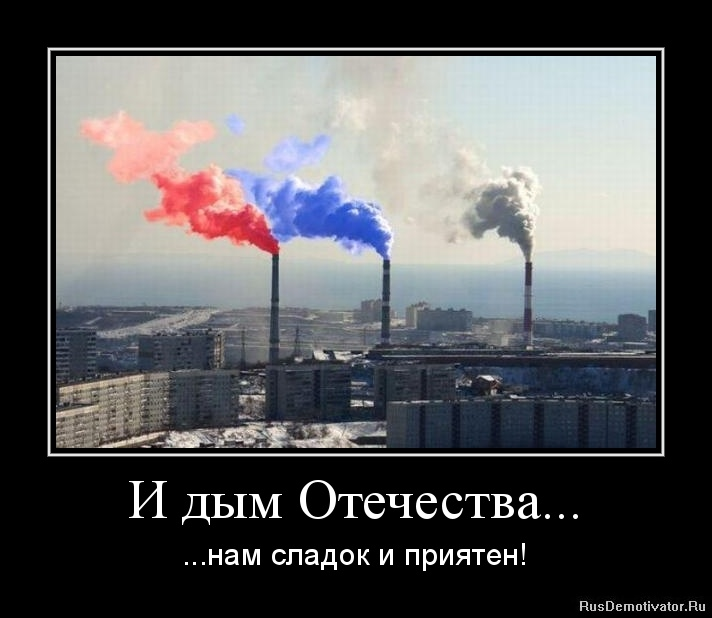 И дым Отечества... - ...нам сладок и приятен!