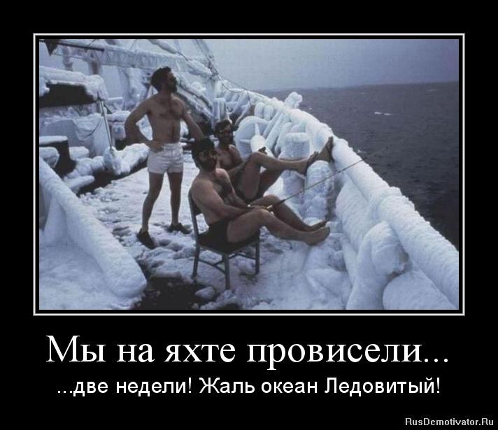 Мы на яхте провисели... - ...две недели! Жаль океан Ледовитый!