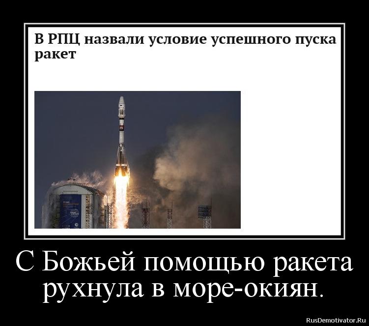 С Божьей помощью ракета рухнула в море-окиян.