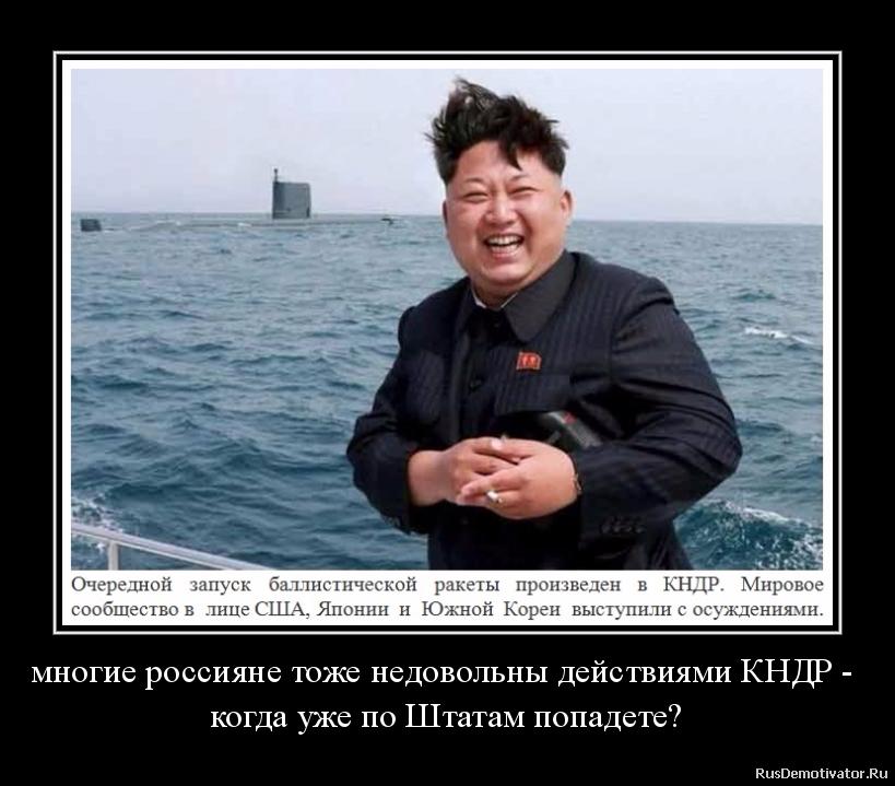 многие россияне тоже недовольны действиями КНДР - когда уже по Штатам попадете?
