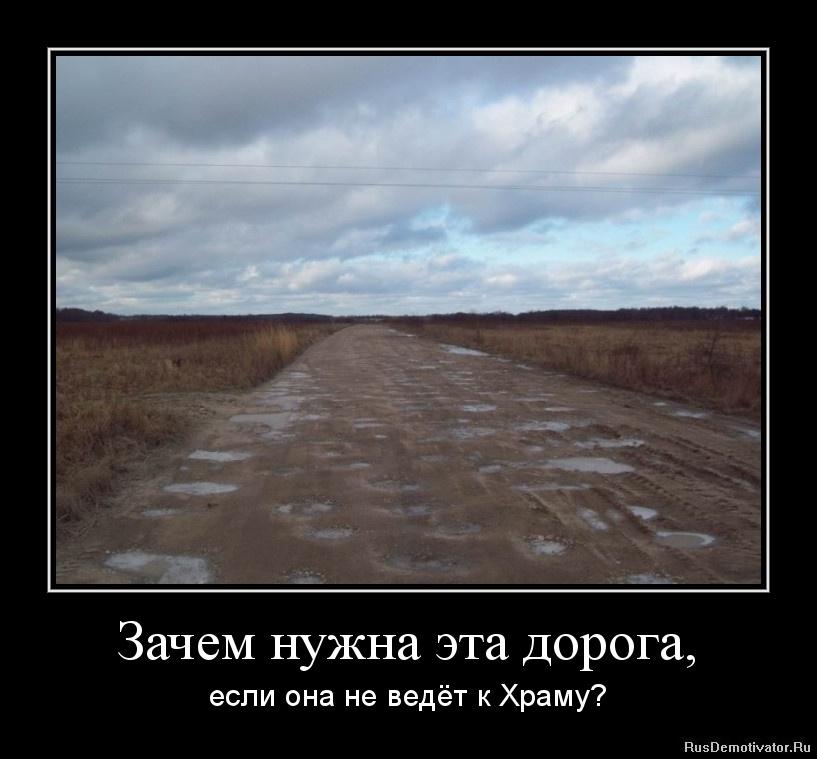 Зачем нужна эта дорога, - если она не ведёт к Храму?