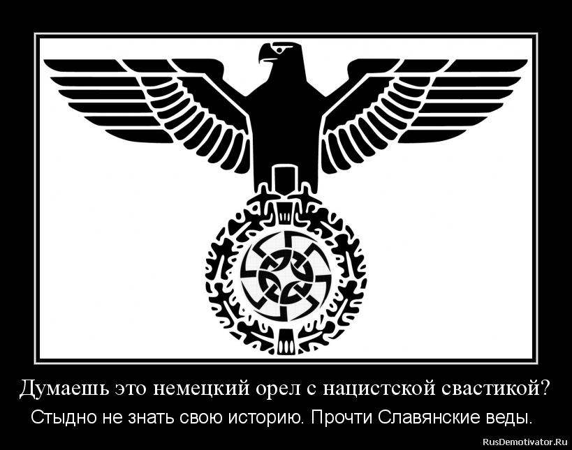 Думаешь это немецкий орел с нацистской свастикой? - Стыдно не знать свою историю. Прочти Славянские веды.