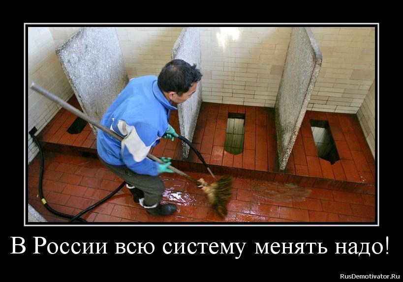 В России всю систему менять надо!