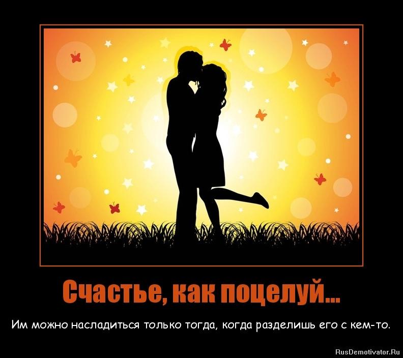 Счастье, как поцелуй... - Им можно насладиться только тогда, когда разделишь его с кем-то.