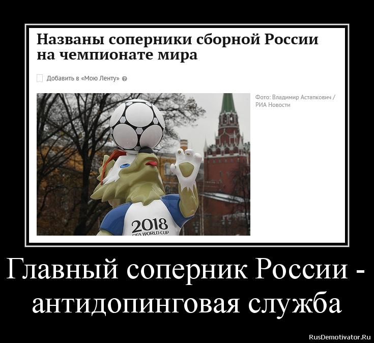 Главный соперник России - антидопинговая служба