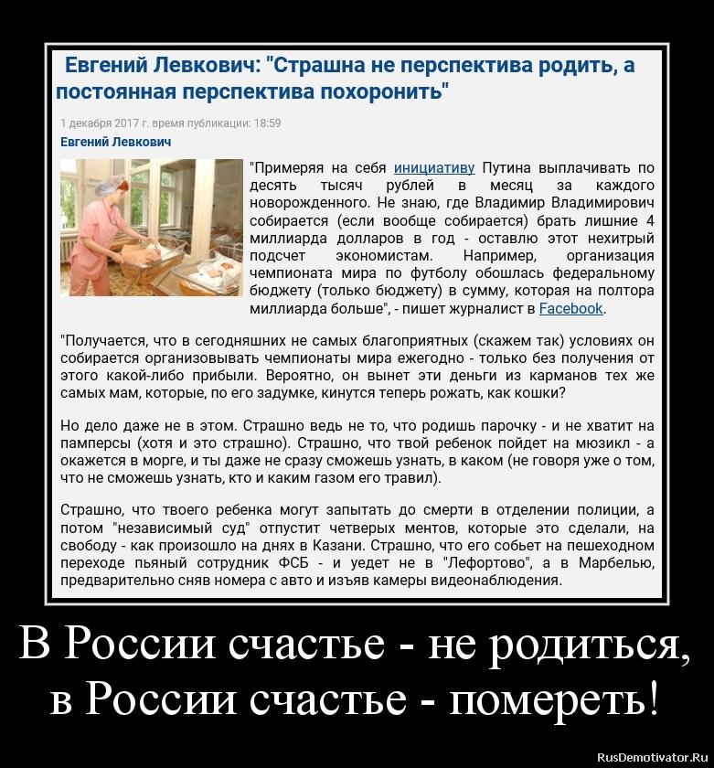 В России счастье - не родиться, в России счастье - помереть!