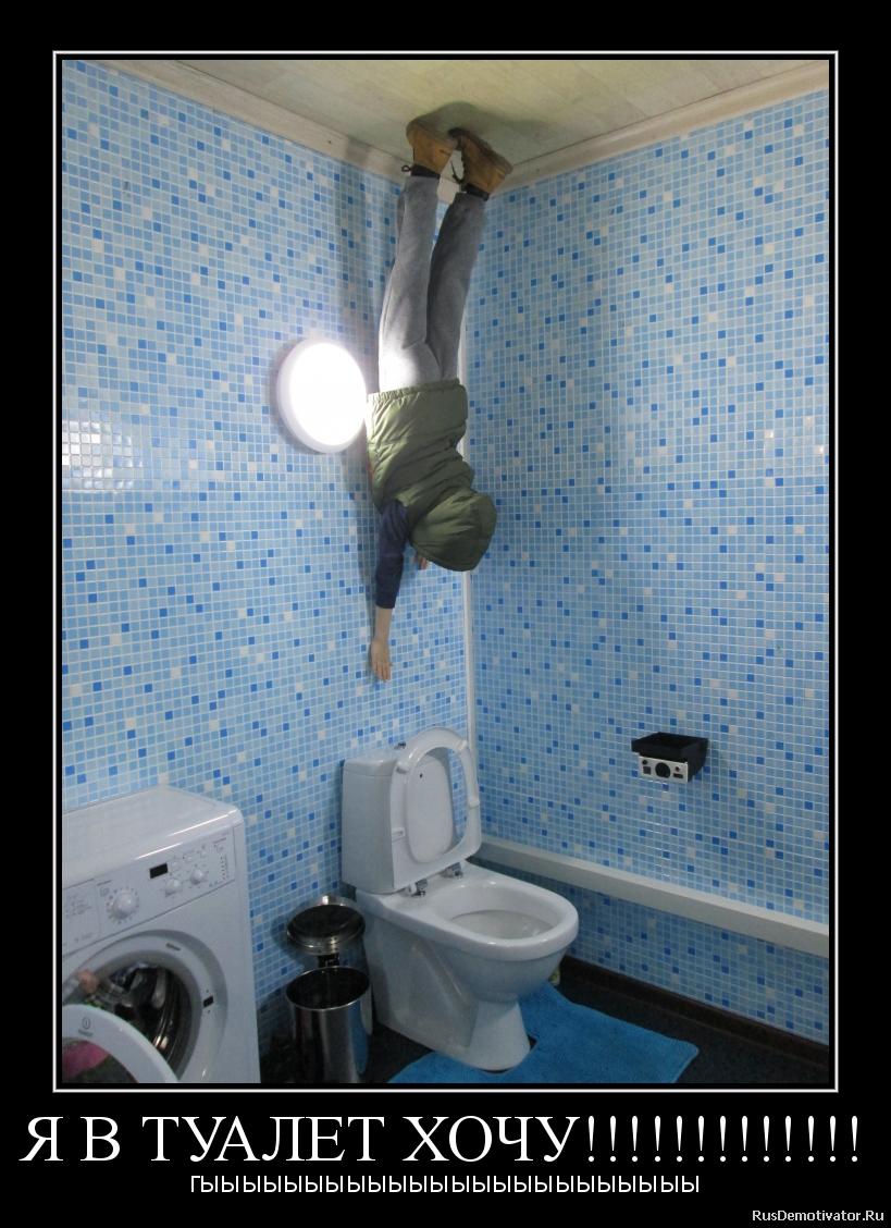 В туалет так хочу еле терплю