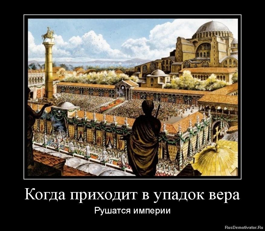 Когда приходит в упадок вера - Рушатся империи