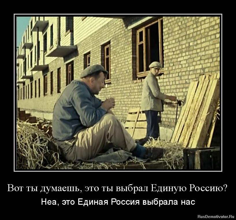 Вот ты думаешь, это ты выбрал Единую Россию? - Неа, это Единая Россия выбрала нас