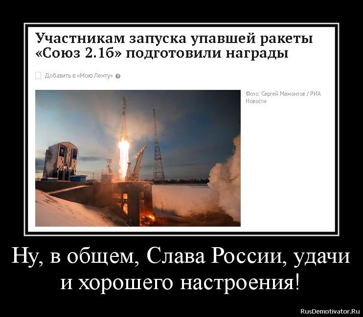 Ну, в общем, Слава России, удачи и хорошего настроения!