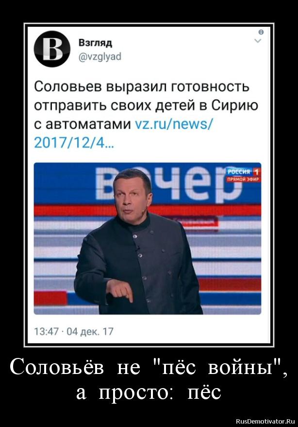 Соловьёв не